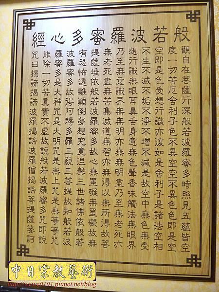 B24504.神桌背景設計~ML心經大悲咒經文木雕聯.jpg