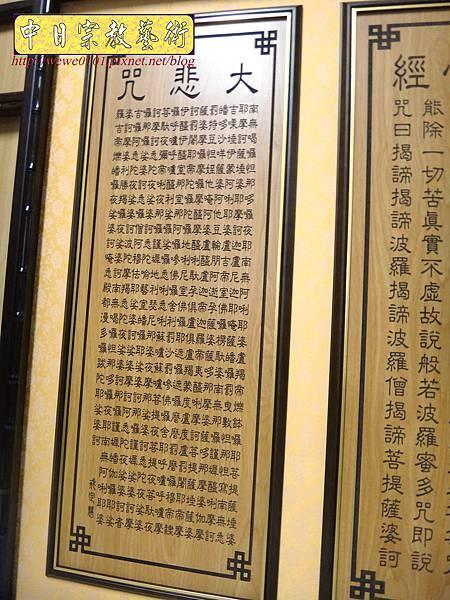 B24505.神桌背景設計~ML心經大悲咒經文木雕聯.jpg