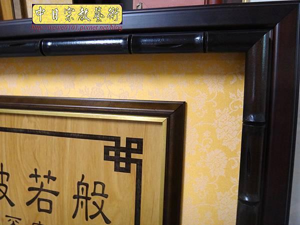 B24506.神桌背景設計~ML心經大悲咒經文木雕聯.jpg