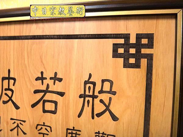 B24507.神桌背景設計~ML心經大悲咒經文木雕聯.jpg