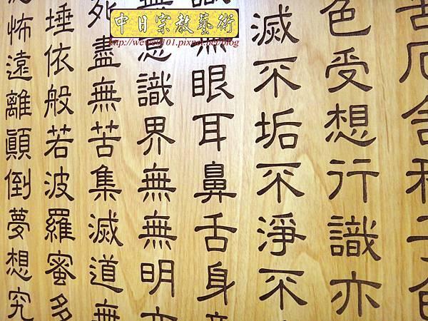 B24509.神桌背景設計~ML心經大悲咒經文木雕聯.jpg
