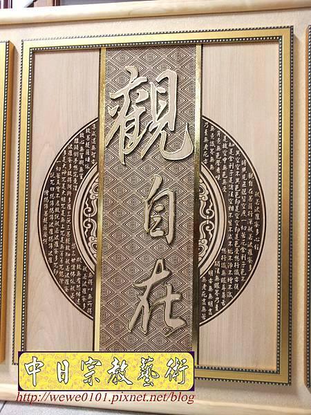 B24702.時尚神明廳神桌神聯 觀自在 福祿壽佛桌心經木雕聯.jpg