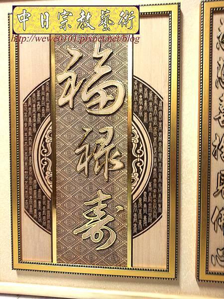B24703.時尚神明廳神桌神聯 觀自在 福祿壽佛桌心經木雕聯.jpg