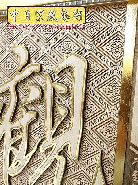 B24705.時尚神明廳神桌神聯 觀自在 福祿壽佛桌心經木雕聯.jpg