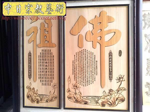 B24802.神桌木雕聯 蓮花佛字 心經 百壽雷射雕刻.jpg