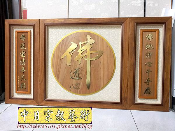 B24901.佛堂神桌聯對設計~佛道心 大佛字 金字木雕聯.jpg