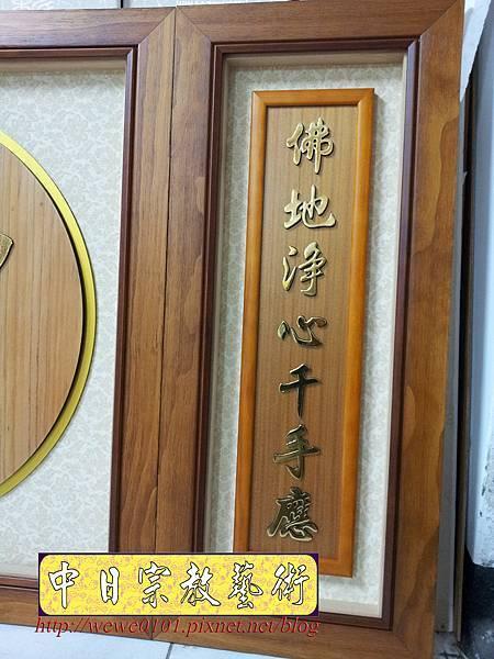 B24903.佛堂神桌聯對設計~佛道心 大佛字 金字木雕聯.jpg