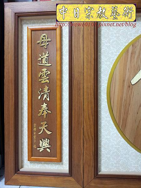 B24904.佛堂神桌聯對設計~佛道心 大佛字 金字木雕聯.jpg
