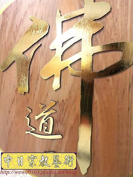 B24905.佛堂神桌聯對設計~佛道心 大佛字 金字木雕聯.jpg