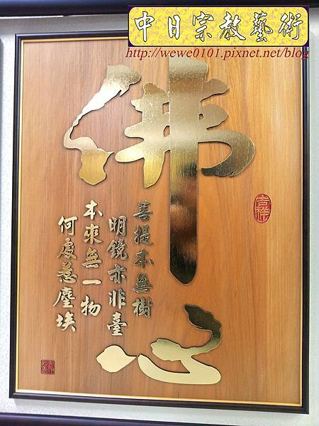 B25004.佛堂神桌聯對設計~佛心 金字木雕佛聯.jpg