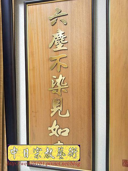 B25006.佛堂神桌聯對設計~佛心 金字木雕佛聯.jpg