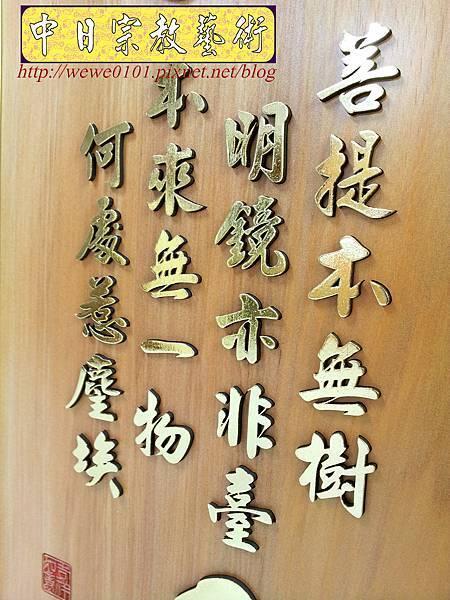B25008.佛堂神桌聯對設計~佛心 金字木雕佛聯.jpg