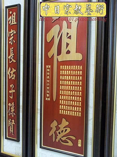 B25206.神桌背景設計~佛心祖德 紅底原木字 雷射雕刻佛聯.jpg