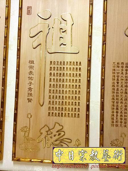 B25607.神桌背景設計~佛心祖德 金邊字.jpg