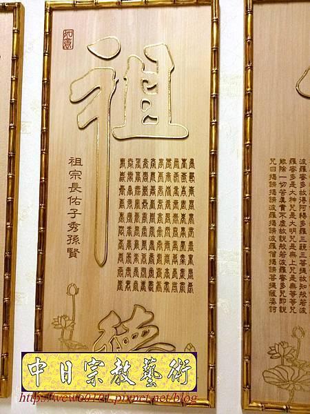 B25608.神桌背景設計~佛心祖德 金邊字.jpg