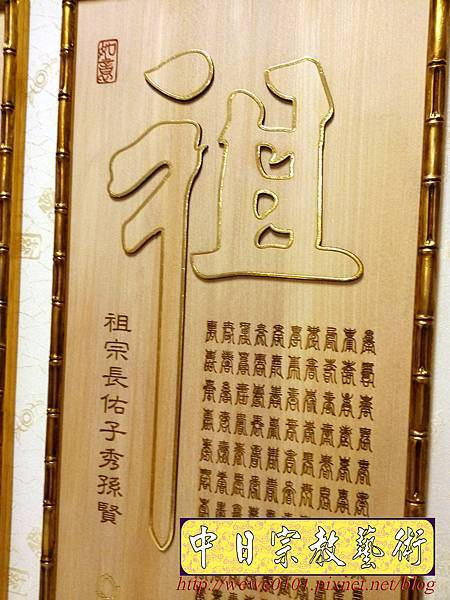 B25614.神桌背景設計~佛心祖德 金邊字.jpg