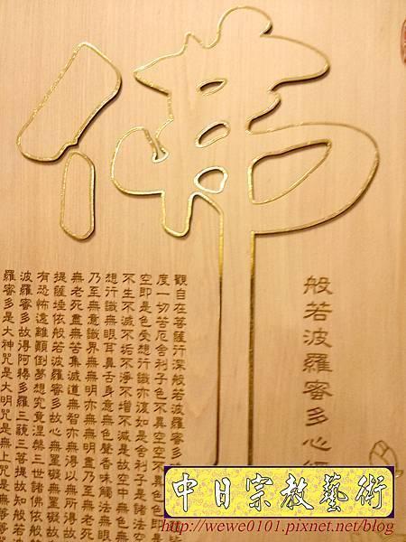 B25615.神桌背景設計~佛心祖德 金邊字.jpg