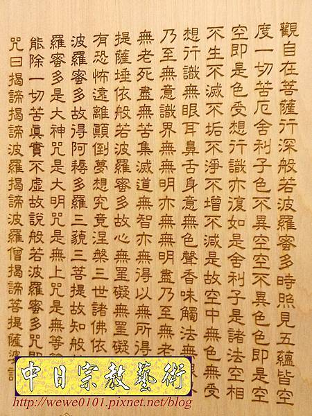 B25616.神桌背景設計~佛心祖德 金邊字.jpg