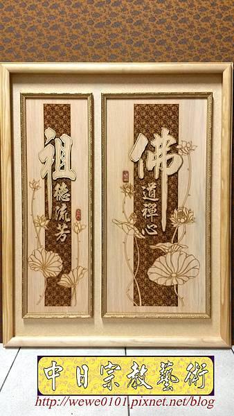 B26201.神桌背景設計~佛道禪心 霤射雕刻佛聯.jpg