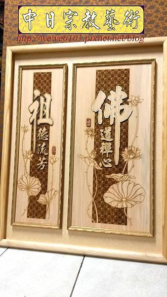 B26202.神桌背景設計~佛道禪心 霤射雕刻佛聯.jpg