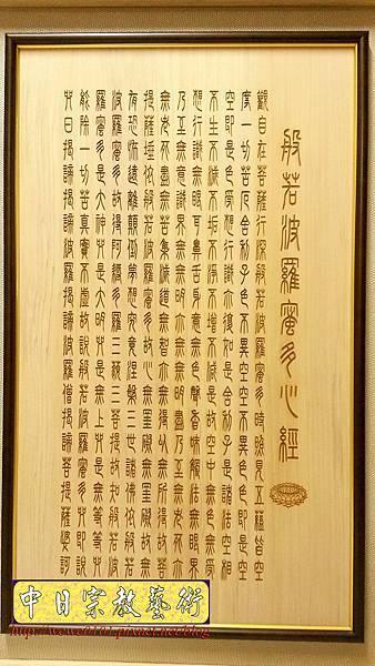B26402.神桌背景設計~心經 百壽 雷射雕刻佛聯.jpg
