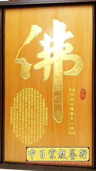B26602.神桌背景設計~大佛字 心經 金字 雷射雕刻佛聯.jpg