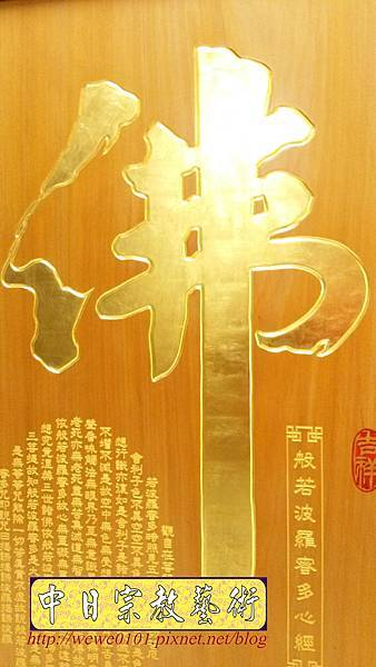 B26603.神桌背景設計~大佛字 心經 金字 雷射雕刻佛聯.jpg