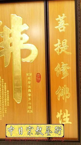 B26604.神桌背景設計~大佛字 心經 金字 雷射雕刻佛聯.jpg
