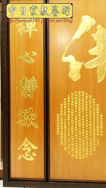 B26605.神桌背景設計~大佛字 心經 金字 雷射雕刻佛聯.jpg