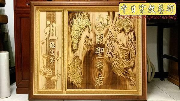 B26901.神桌背景設計~關聖帝君 龍影刻 祖德流芳.jpg