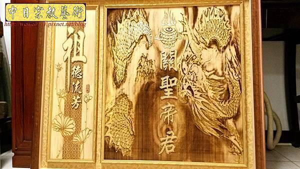 B26902.神桌背景設計~關聖帝君 龍影刻 祖德流芳.jpg