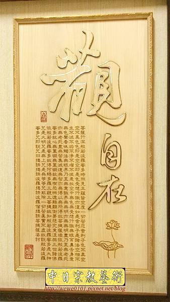 B27402.神桌背景設計~觀自在 福祿壽 雷射雕刻佛聯.jpg