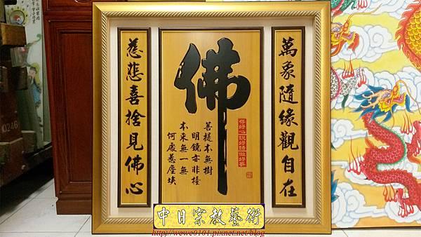 B27501.神桌背景設計~大佛字 萬慈聯 黑字 雷射雕刻佛聯.jpg