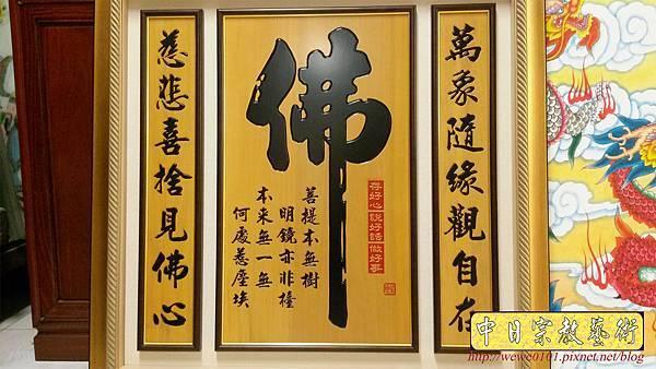 B27502.神桌背景設計~大佛字 萬慈聯 黑字 雷射雕刻佛聯.jpg