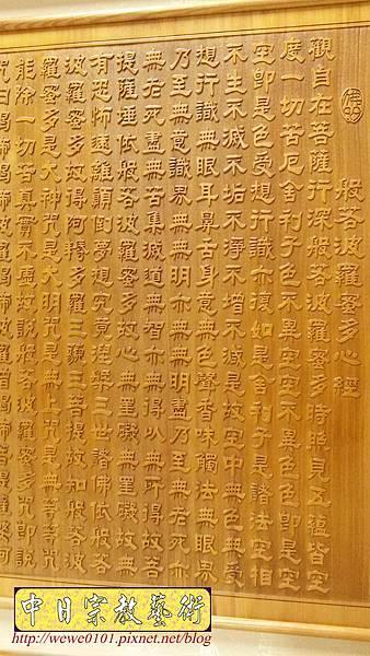 B28903.神桌背景設計~陽雕心經 雷射雕刻佛聯.jpg