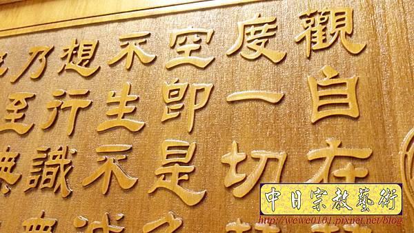 B28906.神桌背景設計~陽雕心經 雷射雕刻佛聯.jpg