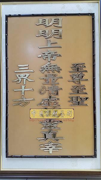 B27702.佛堂背景設計~一貫道佛聯 金字.jpg