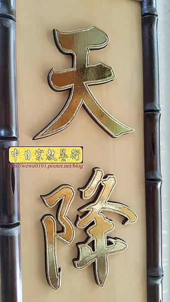 B27707.佛堂背景設計~一貫道佛聯 金字.jpg