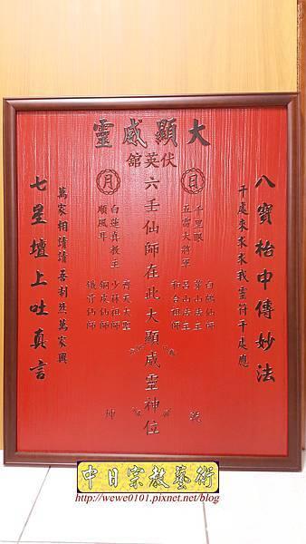 B27801神桌背景設計~六壬仙師 紅底黑字 雷射雕刻佛聯.jpg