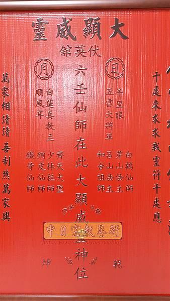 B27802神桌背景設計~六壬仙師 紅底黑字 雷射雕刻佛聯.jpg