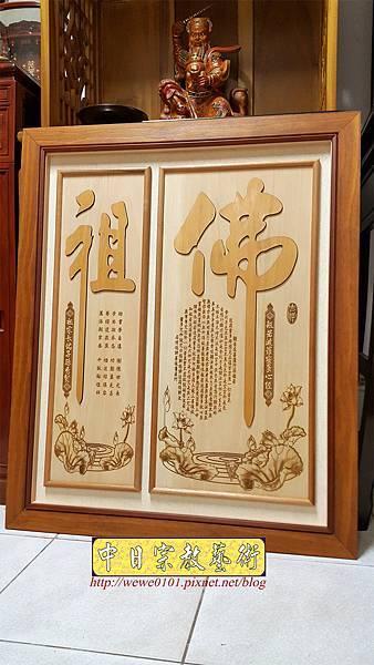 B27902神桌背景設計~蓮花池 大佛字 心經雷射雕刻佛聯.jpg