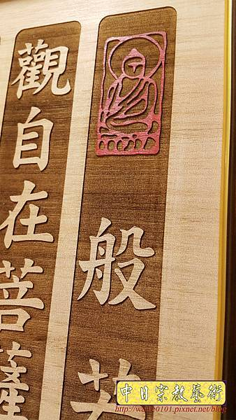 B28007神桌背景設計~陽雕心經 雷射雕刻佛聯.jpg