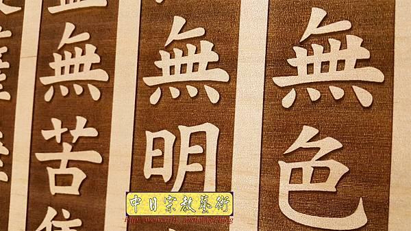 B28010神桌背景設計~陽雕心經 雷射雕刻佛聯.jpg
