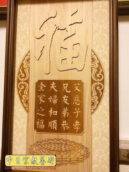 B28202神桌背景設計~蓮花座 福字.jpg
