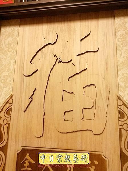 B28203神桌背景設計~蓮花座 福字.jpg
