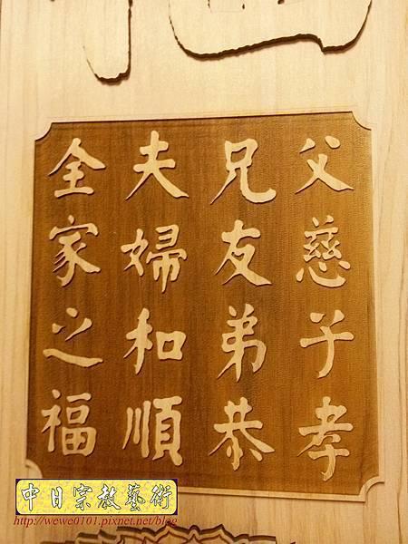 B28204神桌背景設計~蓮花座 福字.jpg