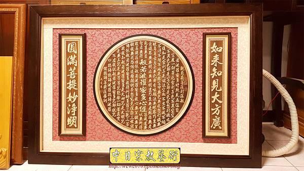B28301佛堂神桌聯對設計~圓心經 雷射雕刻木匾佛聯.jpg