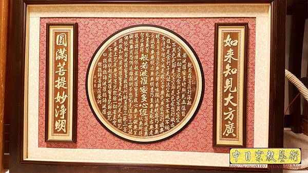 B28302佛堂神桌聯對設計~圓心經 雷射雕刻木匾佛聯.jpg