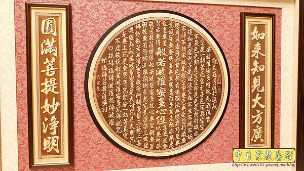 B28303佛堂神桌聯對設計~圓心經 雷射雕刻木匾佛聯.jpg