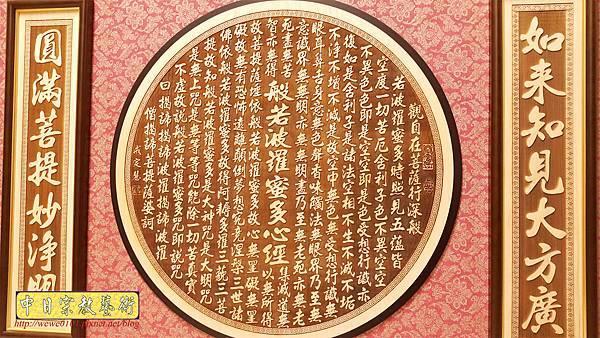 B28304佛堂神桌聯對設計~圓心經 雷射雕刻木匾佛聯.jpg